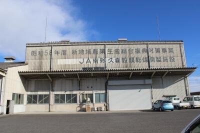 久喜ライスセンター