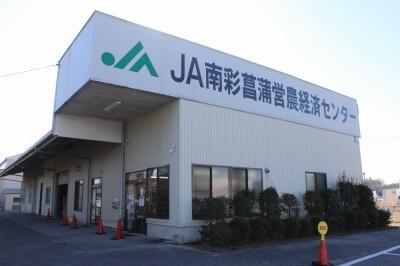 菖蒲営農経済センター資材館
