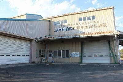 白岡ライスセンター