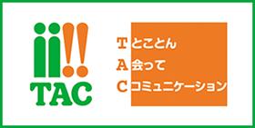 TACロゴ